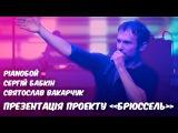 Брюссель - Презентація проекту (Святослав Вакарчук, Сергій Бабкін, Pianoбой)