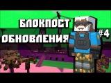 БЛОКПОСТ - Обновления #4  Добавили Скины  Добавили...