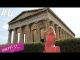 Лэся и наследники греческих богов - ВокругМ. #4 Афины