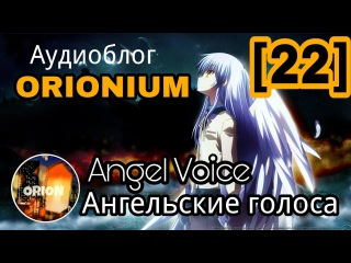 Аудиоблог ORIONIUM [22] - Angel Voice/Ангельские Голоса (09/04/2017)