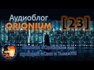 Аудиоблог ORIONIUM [23] - Теоним