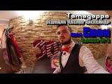 ТамадоРРо! кафе Софи, Красноармейский район Волгограда. Ведущий Александр Козлов