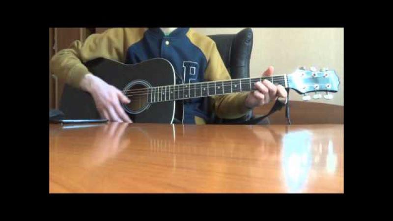 Видеоразбор песни группы Звери Районы кварталы Разбор 11