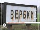 Голодомор у селі Вербки. Дніпропетровська область. Перше село на «чорну дошку»