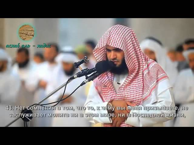 AMAZING RECITATION Syeikh salman al utaybi HD