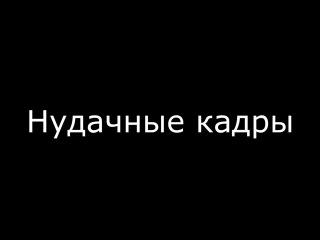 Фильм Мачо и ботан Litsey edition - Неудачные кадры