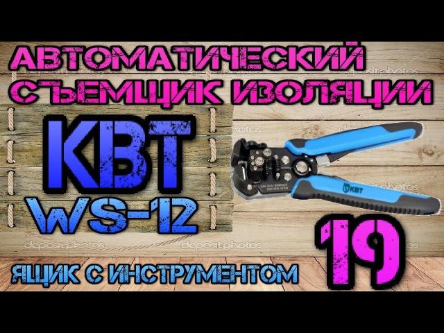 КВТ WS-12. Автоматический съемник изоляции 19. Ящик с инструментом