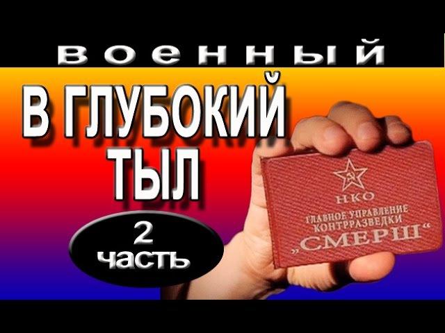 Военные фильмы онлайн В глубокий тыл 2 (2016). Русские военные фильмы