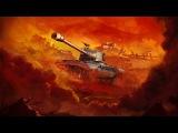 World Of Tanks BLITZ Играем в танки (WoT:blits) x-art, порно вк, porno, порнушка, интим фото Шурыгиной, Пусть говорят 5 выпуск,