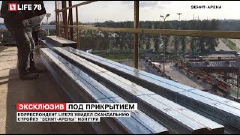 Корреспондент LIFE78 устроился чернорабочим на стройку Зенит-Арены