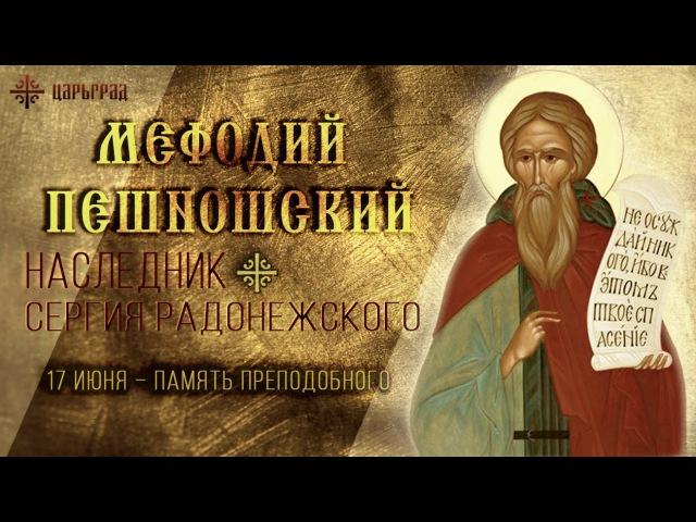 Наследник Сергия Радонежского: 17 июня – память преподобного Мефодия Пешношского
