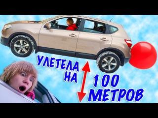 Bad Baby ГИГАНТСКИЙ ШАР и Летающая машина Пранк Mom in flying car giant balloon Prank