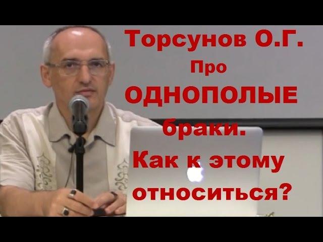 Торсунов О.Г. Про ОДНОПОЛЫЕ браки. Как к этому относиться?