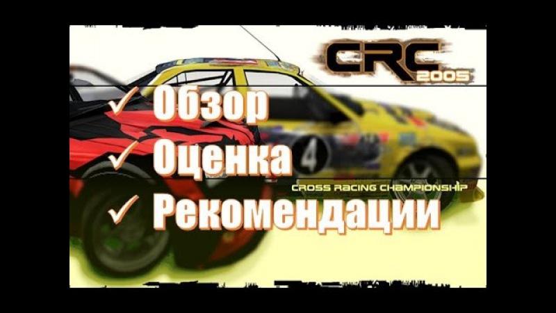 🚘Cross Racing Championship 2005 обзор и оценка игры Старые гоночные игры