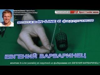 фидерный монтаж In-Line c фидергамом  от  Варваринец Евгения - Чемпиона России