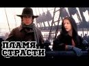 Пламя страсти  Firelight (1997)  Трейлер - KinoSTEKA.ru