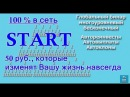LeoPays МАРКЕТИНГ START за 50 руб