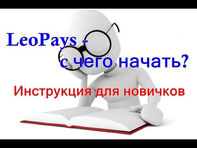 LeoPays - с чего начать? Инструкция для новичков » Freewka.com - Смотреть онлайн в хорощем качестве