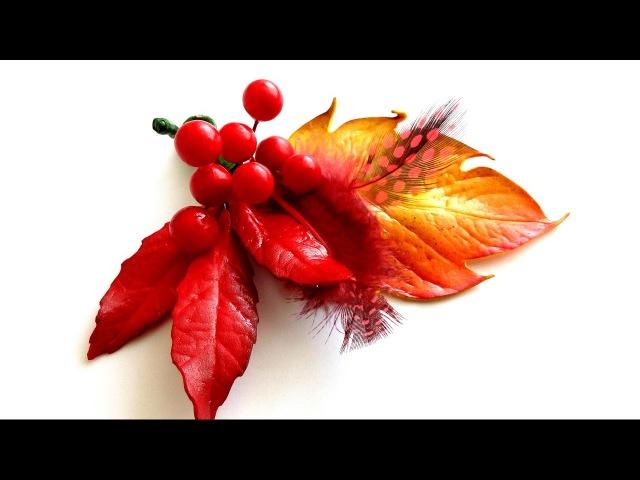 Виктория Смирнова. Осенний шарм. Брошь из фоамирана в смешанном стиле