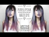 Цветное окрашивание волос в домашних условиях HAIR DYE with Pravana Chroma Silk