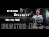 DRUMSTARZ live - Михаил Козодаев (Noize MC)