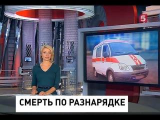В обстоятельствах криминальной истории разбираются в Ленинградской области