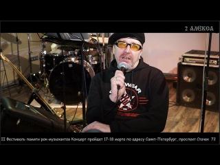 """Андрей Кудрявцев Приглашение на """"II Фестиваль памяти рок-музыкантов"""""""