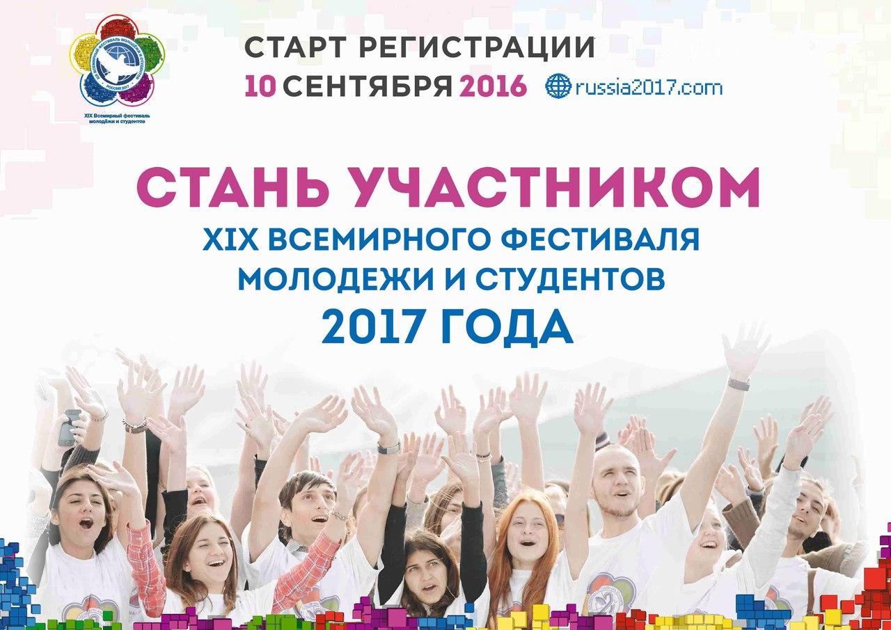 Фестиваль молодежи и студентов 2018 как попасть