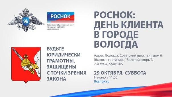25 октября в Вологде пройдет День клиента. Специалисты РОСНОК помогут