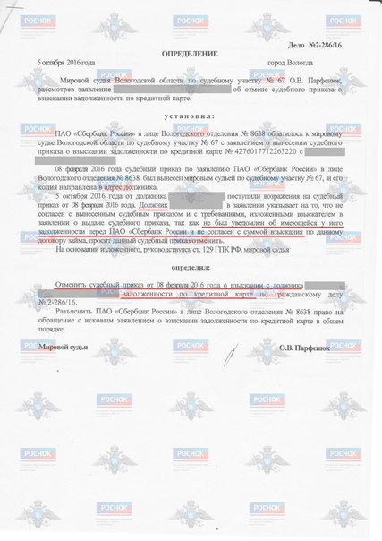 Очередной судебный процесс, в славном городе Вологда, снова закончился
