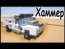Джип Хаммер в майнкрафт - Как сделать? - Minecraft