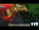 Portal Knights 19 - Таинственный портал