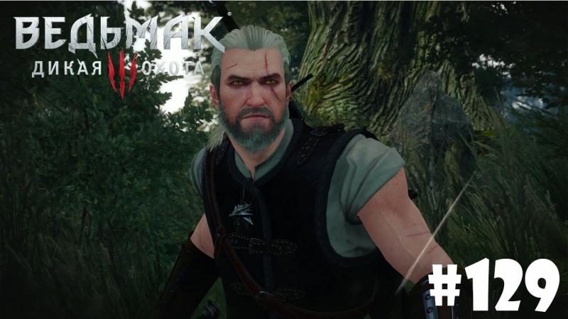 Ведьмак 3: Дикая Охота (Witcher 3). Подробное прохождение 129 - Лихо лесное