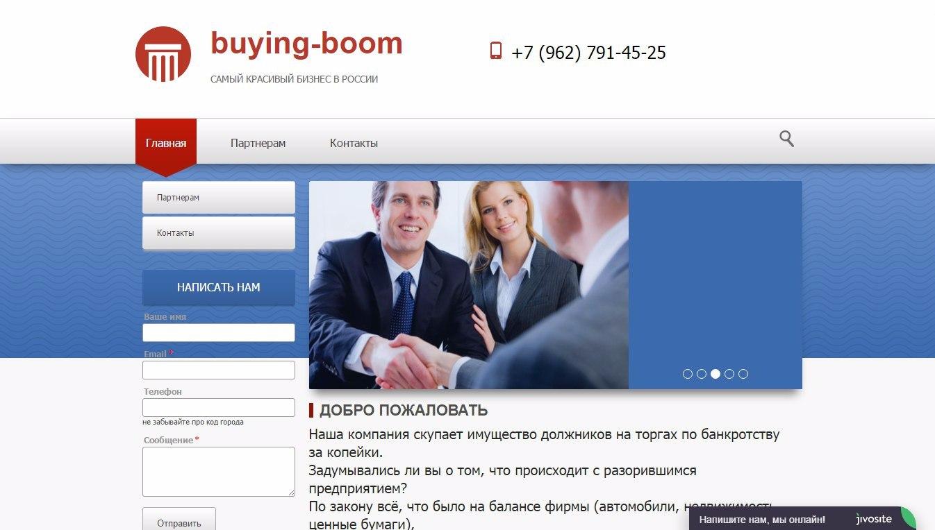 Buying Boom