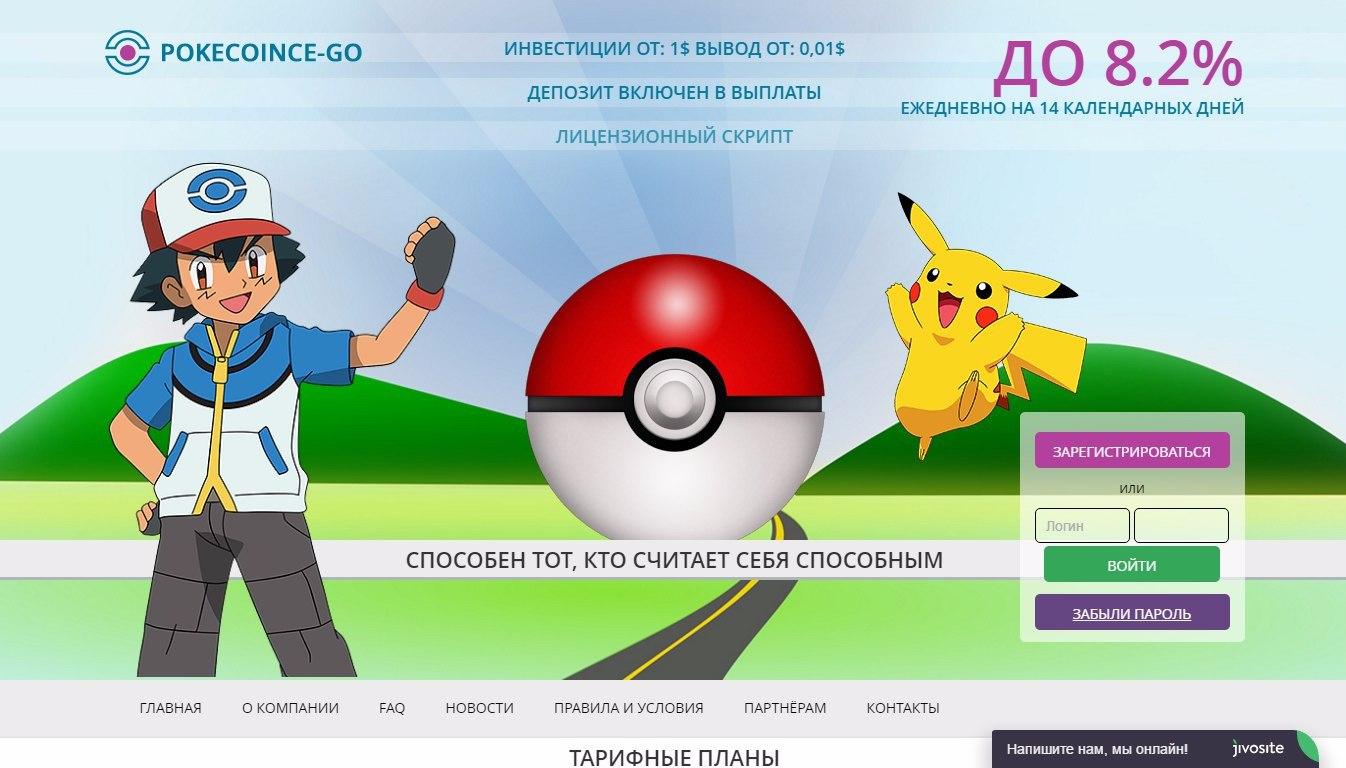 Постер к новости Poke Coince Go