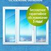 ЕвроМонтаж-Окна/Балконы/Отделка в Челябинске
