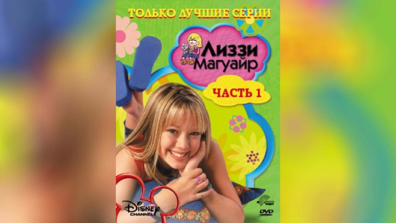 Лиззи Магуайр (2003) | The Lizzie McGuire Movie