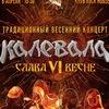 КАЛЕВАЛА (folk metal, Москва, Россия)