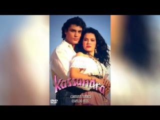 Кассандра (1992)   Kassandra