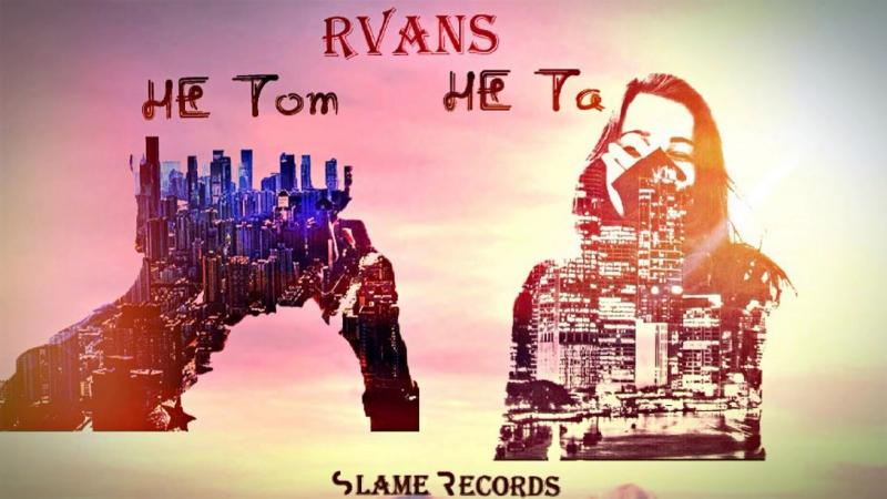 RVANS–Не тот, не та (Slame Records)