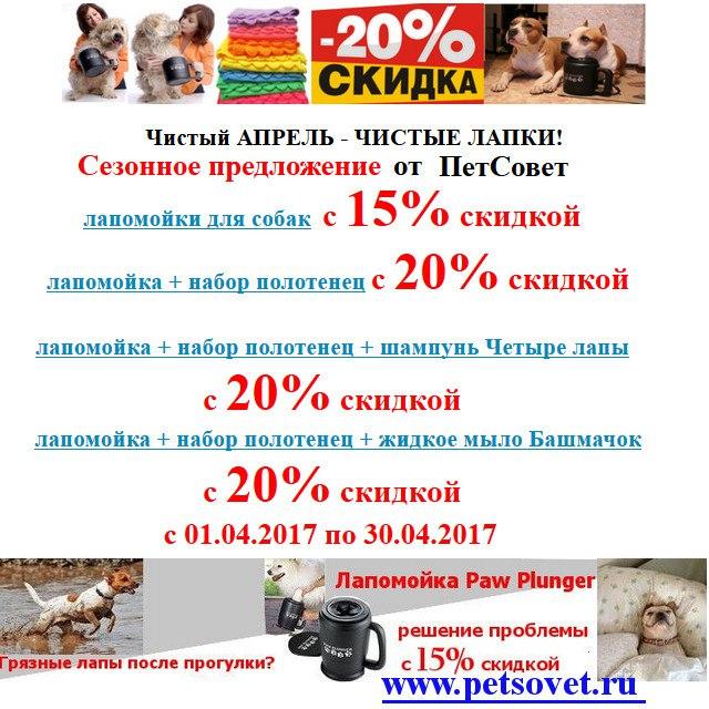 ПетСовет - зоотовары с доставкой по России, акции, скидки M13_-ZmserE