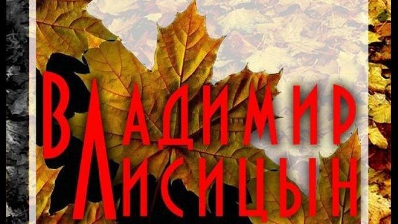 Владимир Лисицын - Хочется песен. НА Чендаков