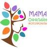 """Фотопроекты и фотовечеринки от сообщества """"МАМА"""