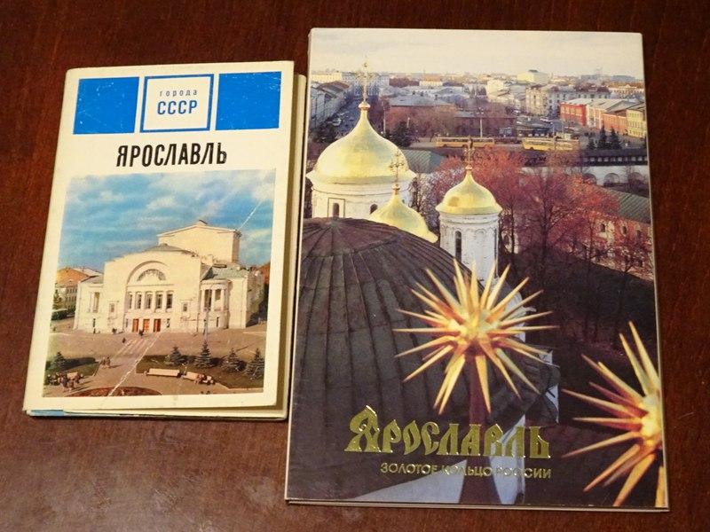 Для, открытки ярославль