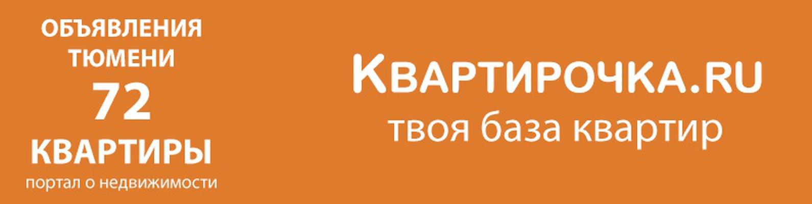 Прописка в тюмени 72 свежие вакансии аккумулятора - для электромобиля 12в частные объявления дешево