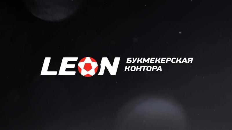 Рабочее зеркало LeonBets / БК Леон - Бонус код на 100$: free99