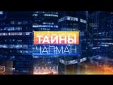 [DOKYMENTALNOE.RU] Тайны Чапман - Шизофрения: болезнь или дар? (2017)