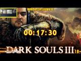 [18+] Шон и Тим Керби страдают в Dark Souls 3