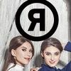 Культовый бренд одежды и аксессуаров - #ЯБРЕНД!