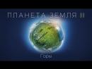 Планета Земля II Часть 2 Горы BBC Прямая трансляция Vert Dider
